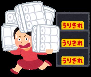 oil_shock_kaishime_toiletpap…